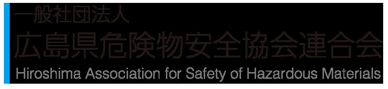 一般社団法人 広島県危険物安全協会連合会